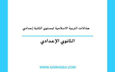 جذاذات التربية الاسلامية الثانية إعدادي لتقديم دروس المادة في المغرب