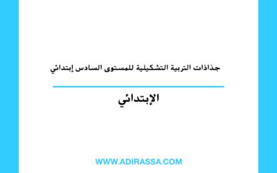 جذاذات التربية التشكيلية للمستوى السادس إبتدائي بالمدرسة المغربية 400x250 - أساتذة التعليم الإبتدائي