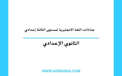 جذاذات اللغة الانجليزية الثالثة إعدادي لتقديم دروس المادة في المغرب