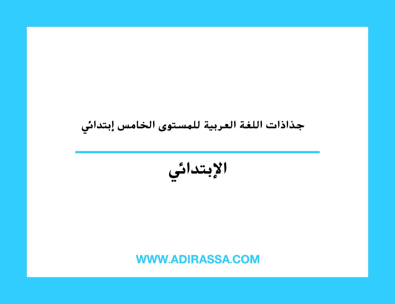 جذاذات اللغة العربية للمستوى الخامس إبتدائي بالمدرسة المغربية