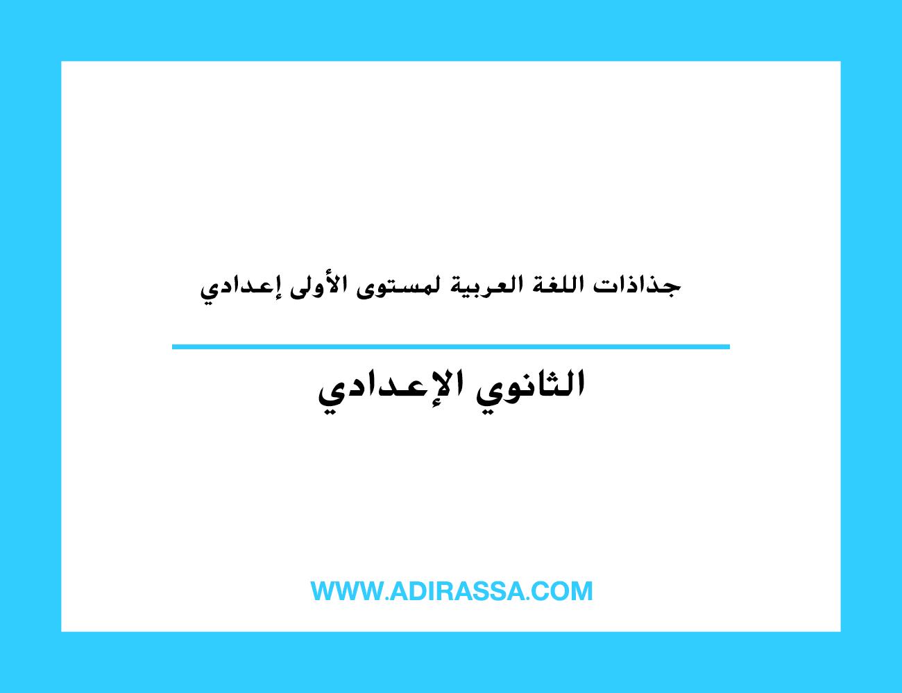جذاذات اللغة العربية لمستوى الأولى إعدادي بالمدرسة المغربية