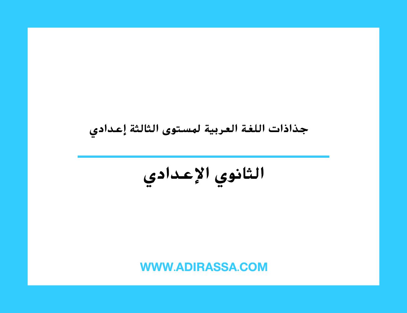 جذاذات اللغة العربية لمستوى الثالثة إعدادي بالمدرسة المغربية