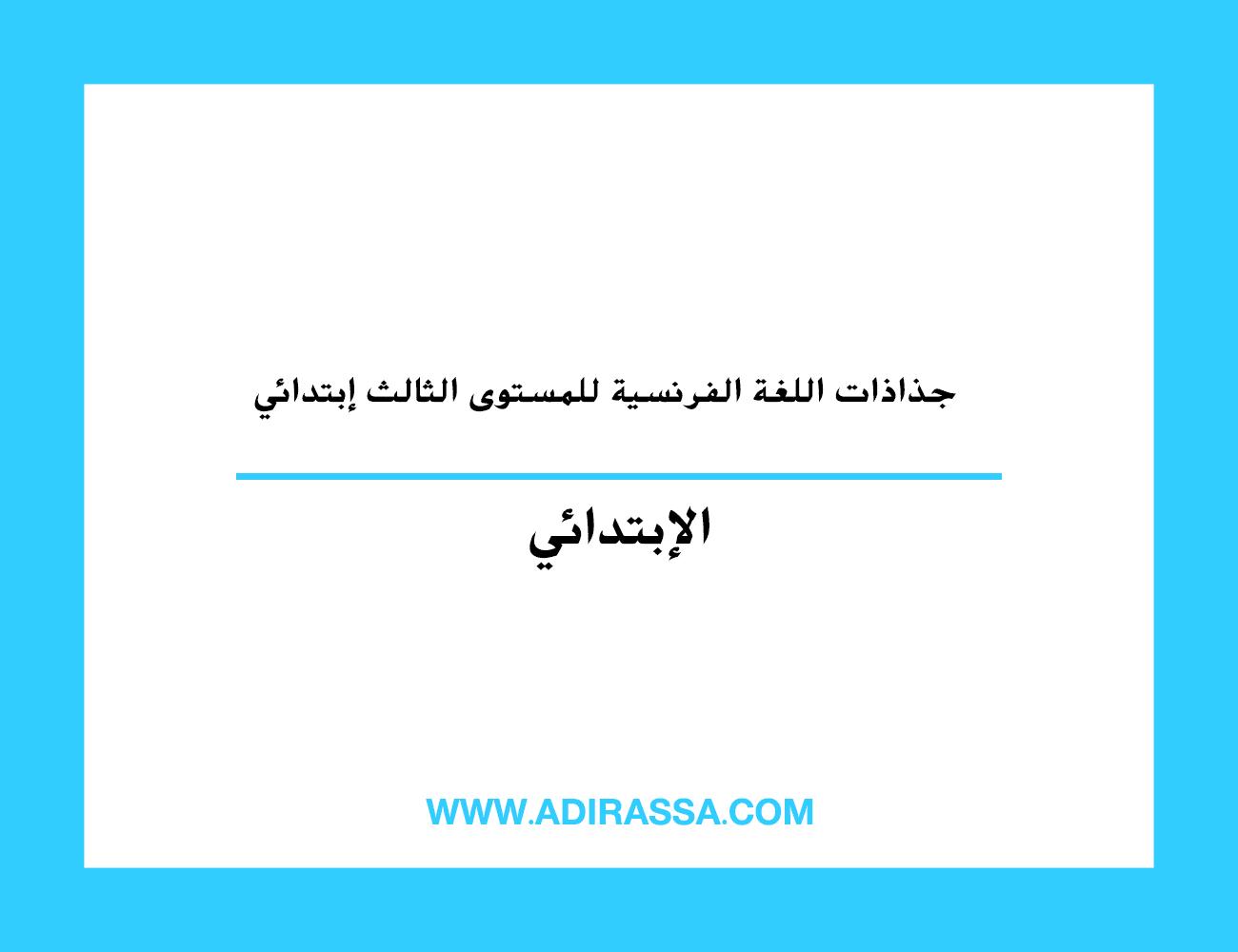 جذاذات اللغة الفرنسية للمستوى الثالث إبتدائي بالمدرسة المغربية