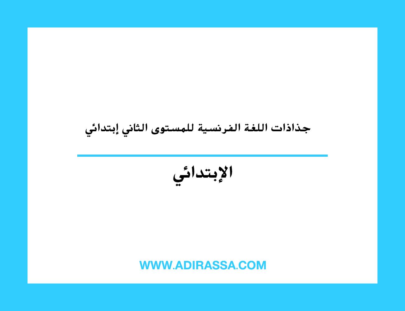 جذاذات اللغة الفرنسية للمستوى الثاني إبتدائي بالمدرسة المغربية