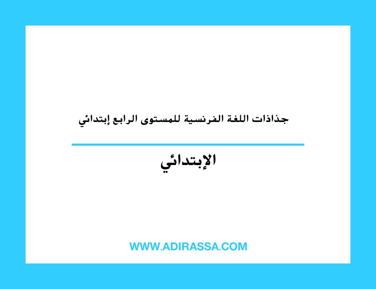 جذاذات اللغة الفرنسية للمستوى الرابع إبتدائي بالمدرسة المغربية