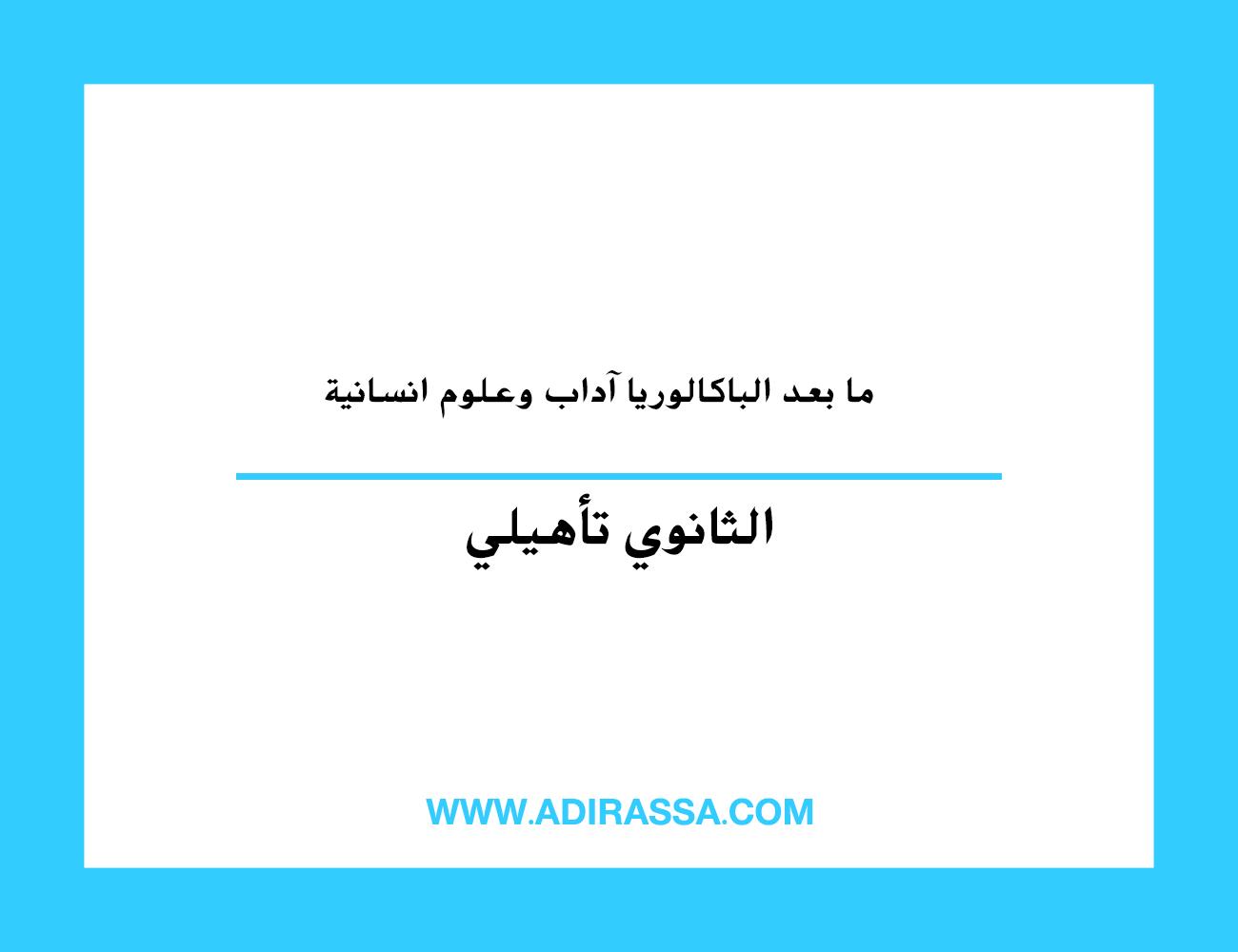 ما بعد الباكالوريا آداب وعلوم انسانية حسب المؤسسات و التكوينات بالمملكة المغربية