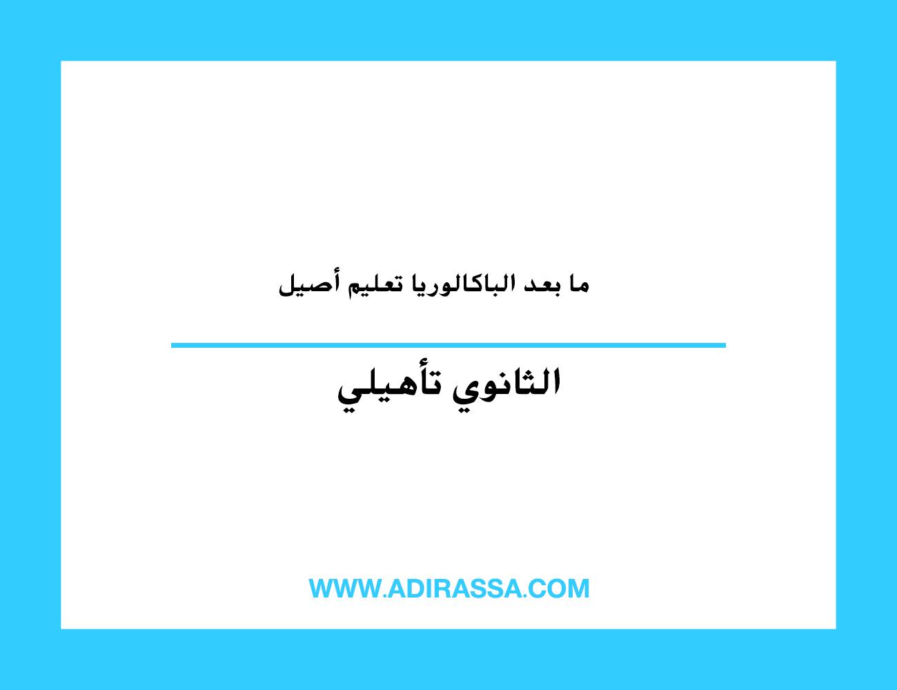 ما بعد الباكالوريا تعليم أصيل حسب المؤسسات و التكوينات بالمملكة المغربية