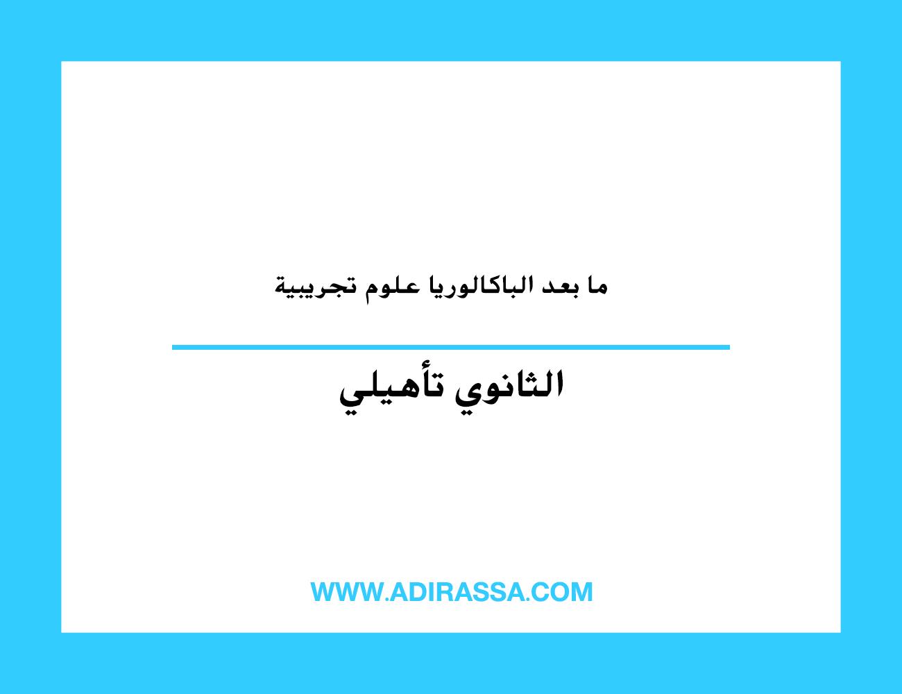 ما بعد الباكالوريا علوم تجريبية حسب المؤسسات و التكوينات المتاحة الولوج بالمغرب