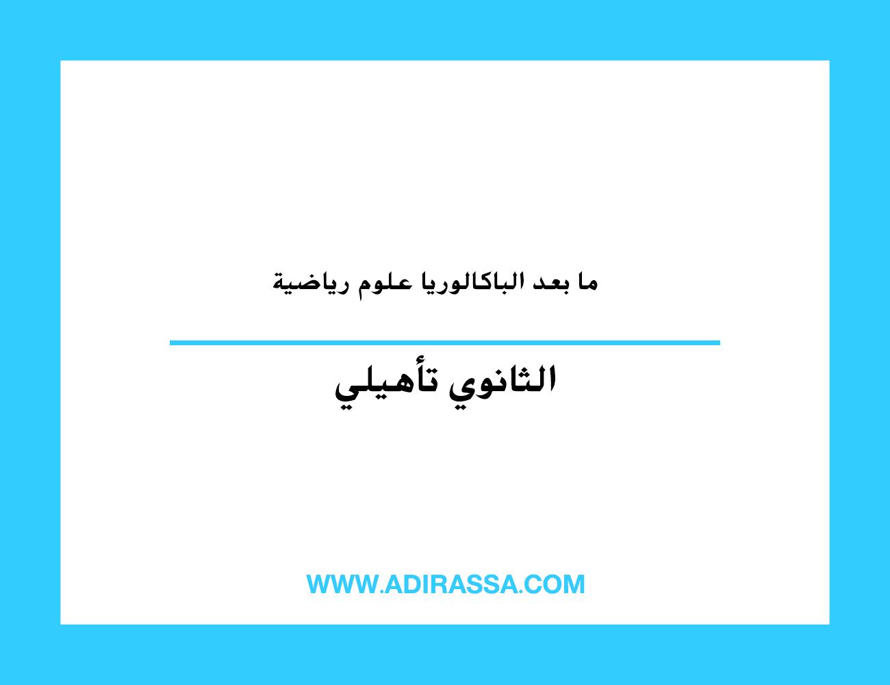 ما بعد الباكالوريا علوم رياضية حسب المؤسسات و التكوينات المتاحة الولوج بالمغرب