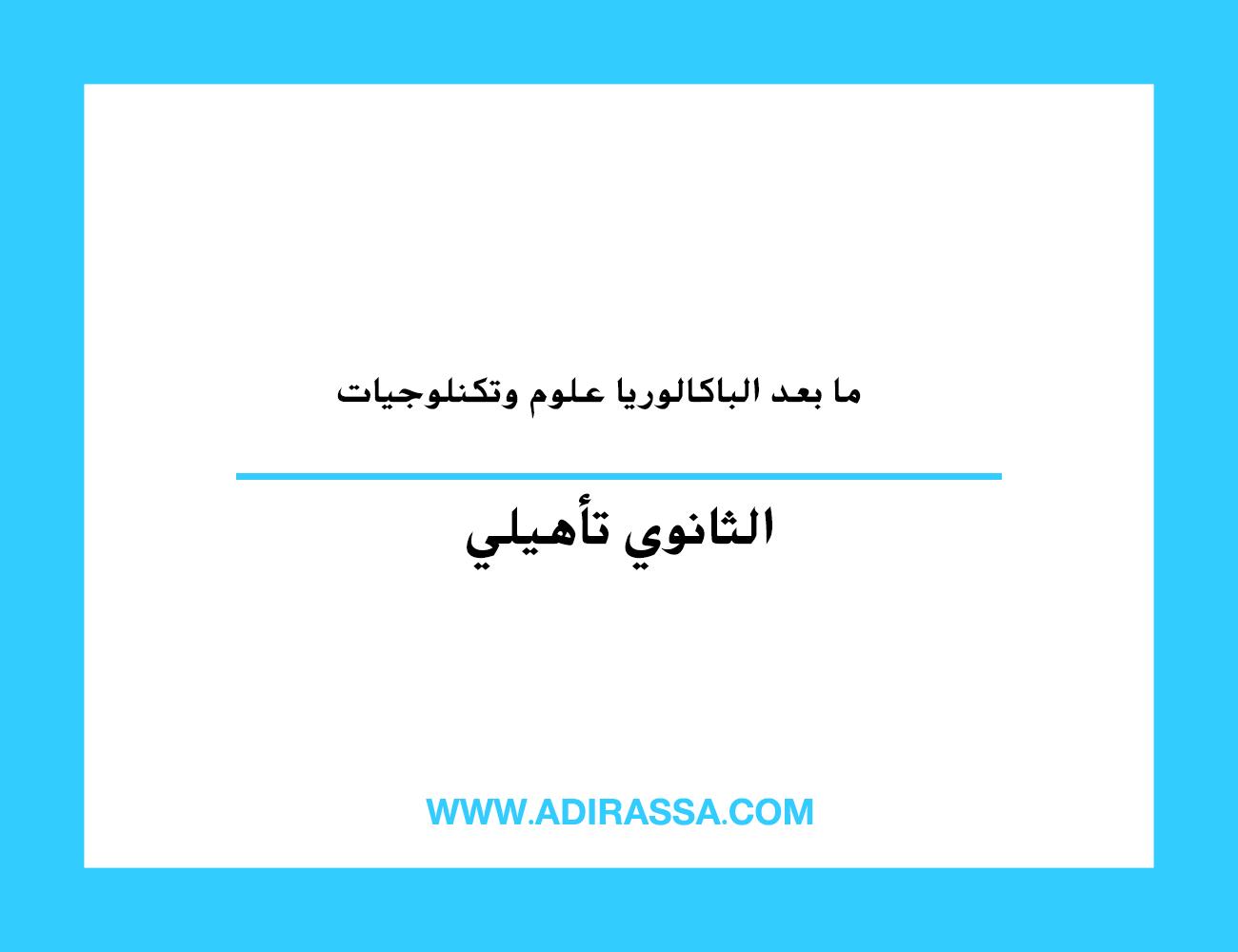 ما بعد الباكالوريا علوم وتكنلوجيات حسب المؤسسات و التكوينات المتاحة الولوج بالمغرب