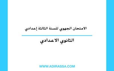 الامتحان الجهوي للسنة الثالثة إعدادي بالمدرسة المغربية 400x250 - الجهوي