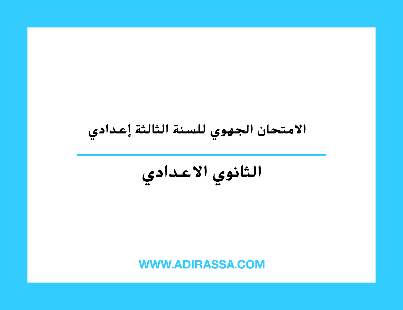 الامتحان الجهوي للسنة الثالثة إعدادي بالمدرسة المغربية