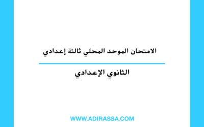 الامتحان الموحد المحلي ثالثة إعدادي بالمدرسة المغربية