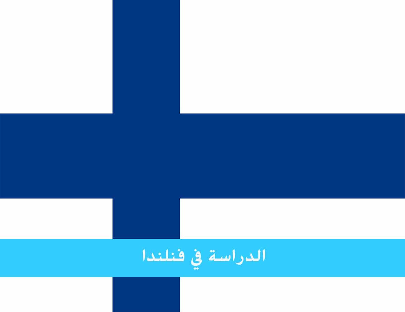 الدراسة في فنلندا للمغاربة بلد التعليم الجامعي والتعليم المهني العالي