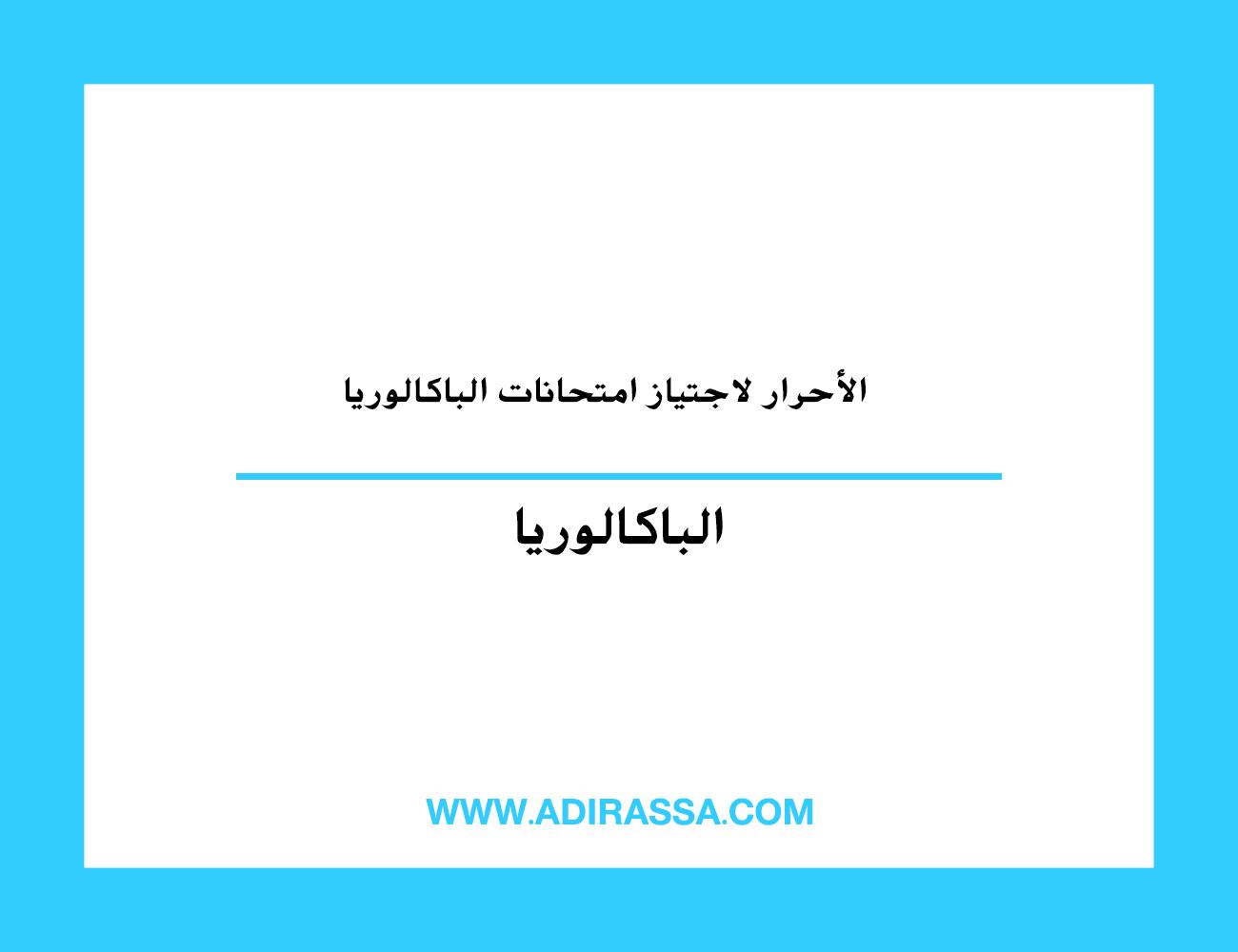 باك حر للحصول على شهادة الباكالوريا والالتحاق بالجامعات المغربية