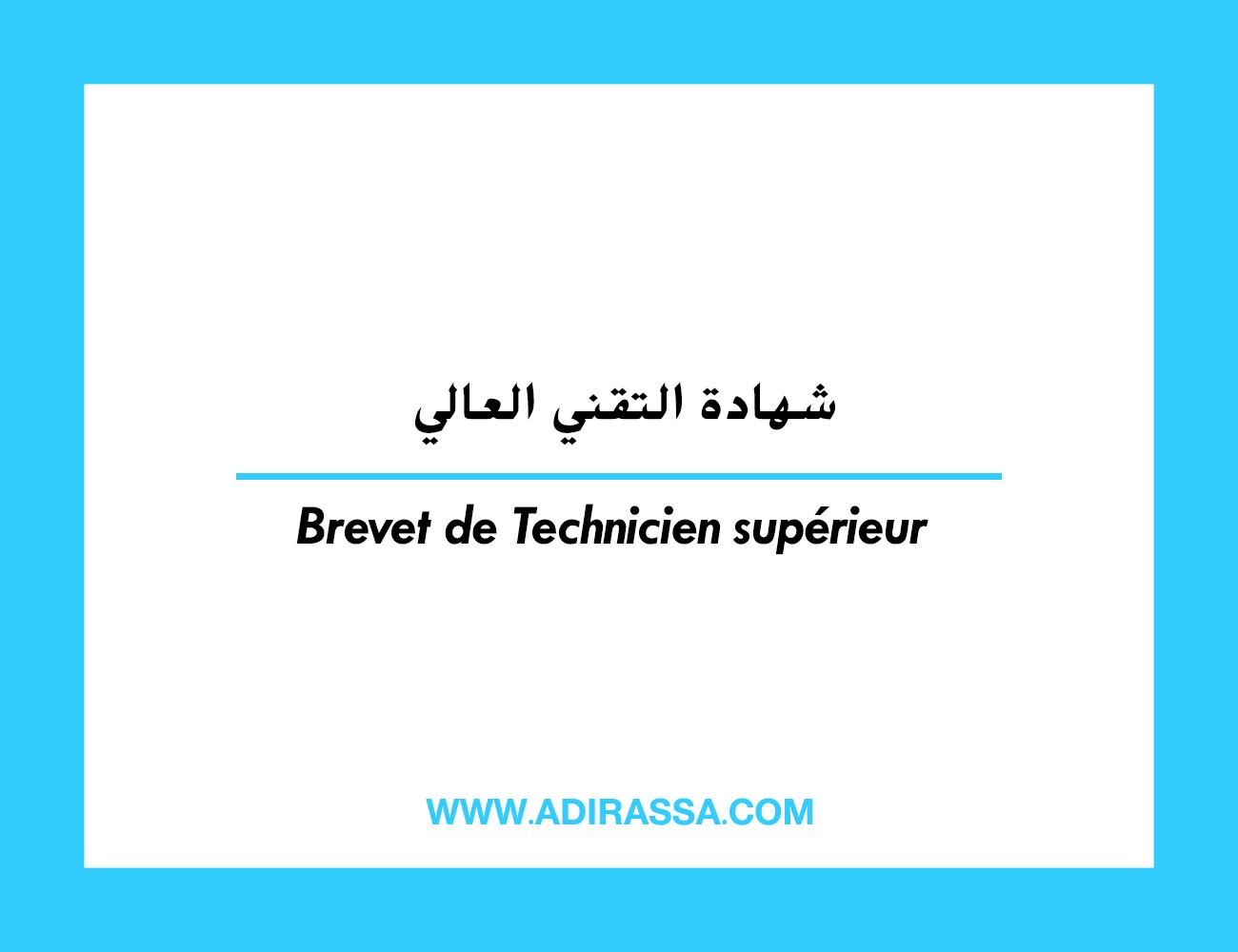 شهادة التقني العالي لإعداد أطر ذات مؤهلات علمية وتكنولوجية ومهنية