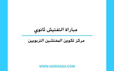 مباراة التفتيش ثانوي لولوج مسلك تكوين المفتشين التربويين بالمغرب