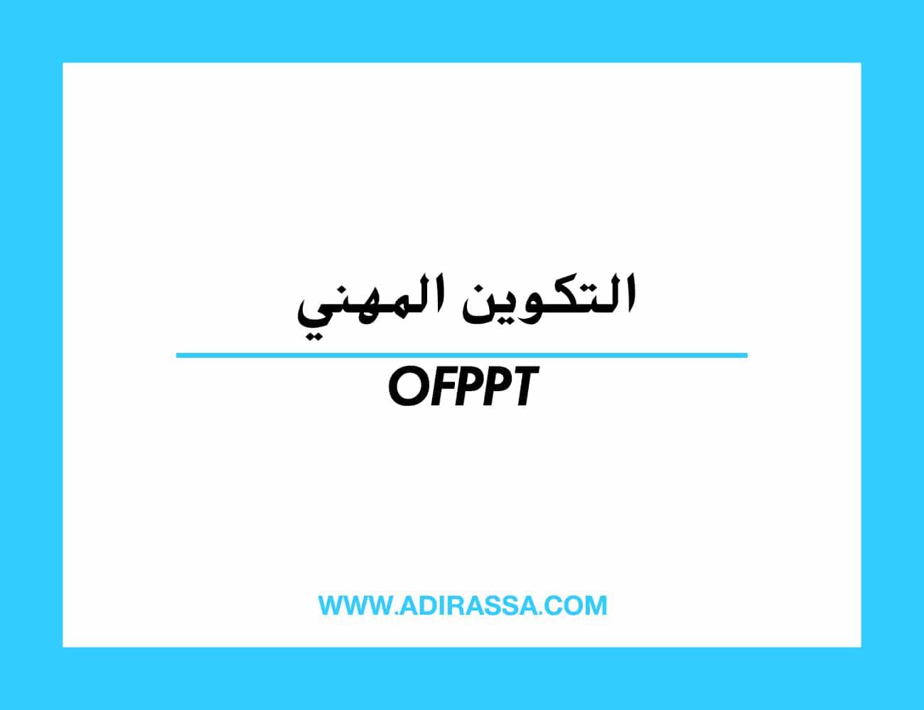 التكوين المهني ofppt التابع لمكتب التكوين المهني وإنعاش الشغل