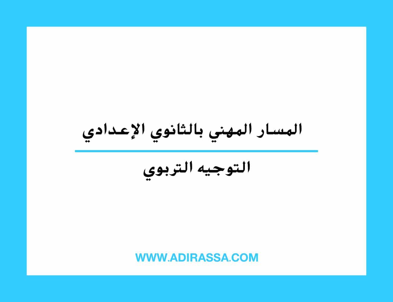 المسار المهني بالثانوي الإعدادي بعد محطة السادسة ابتدائي بالمغرب