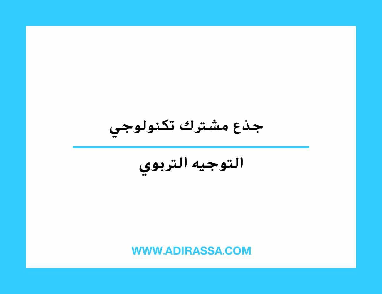 جذع مشترك تكنولوجي بالتعليم الثانوي التأهيلي المغربي
