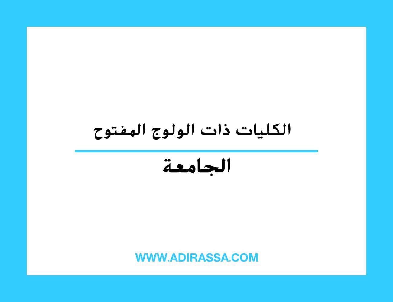 الكليات ذات الولوج المفتوح بالتعليم الجامعي العالي المغربي