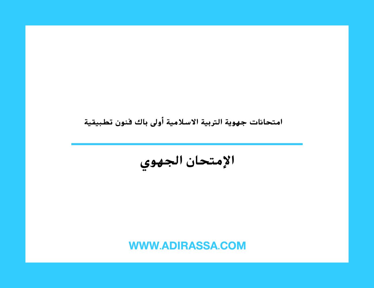 امتحانات جهوية التربية الاسلامية أولى باك فنون تطبيقية في الثانوي التأهيلي مغربي
