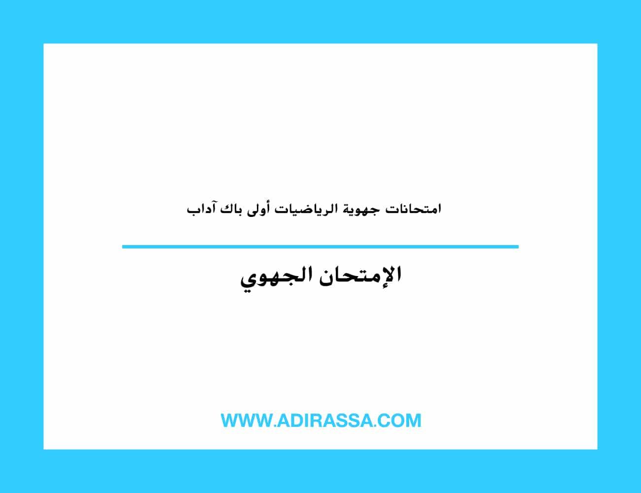 امتحانات جهوية الرياضيات أولى باك آداب في الثانوي التأهيلي مغربي