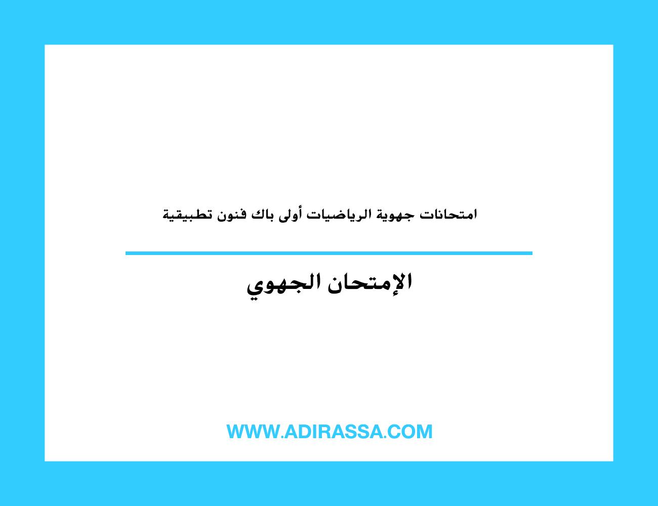 امتحانات جهوية الرياضيات أولى باك فنون تطبيقية في الثانوي التأهيلي مغربي