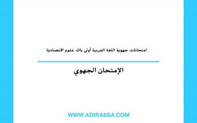 امتحانات جهوية اللغة العربية أولى باك علوم اقتصادية في الثانوي التأهيلي