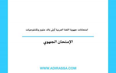 امتحانات جهوية اللغة العربية أولى باك علوم وتكنلوجيات في الثانوي التأهيلي