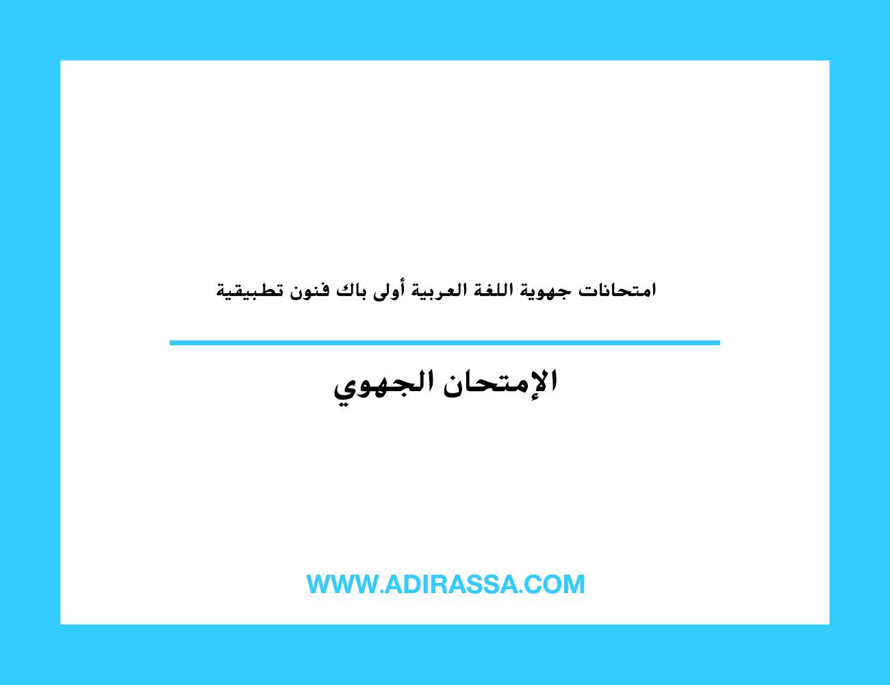 امتحانات جهوية اللغة العربية أولى باك فنون تطبيقية في الثانوي التأهيلي مغربي
