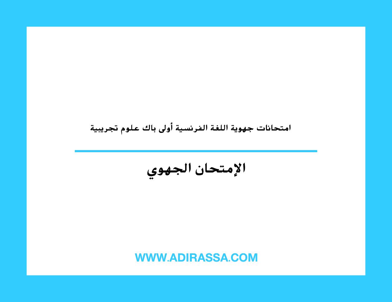 امتحانات جهوية اللغة الفرنسية أولى باك علوم تجريبية في الثانوي التأهيلي مغربي