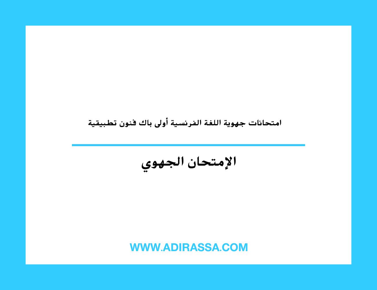 امتحانات جهوية اللغة الفرنسية أولى باك فنون تطبيقية في الثانوي التأهيلي مغربي