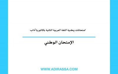 امتحانات وطنية اللغة العربية الثانية باكالوريا آداب في الثانوي التأهيلي مغربي