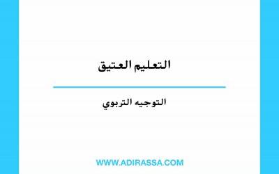 التعليم العتيق لتحصيل العلوم الشرعية وإغنائها بالعلوم الحديثة بالمغرب