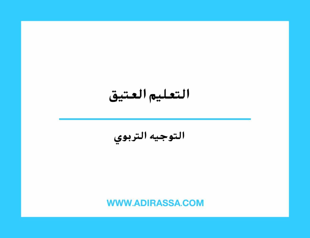 التعليم العتيق لتحصيل العلوم والشرعية وإغنائها بالعلوم الحديثة بالمملكة المغربية