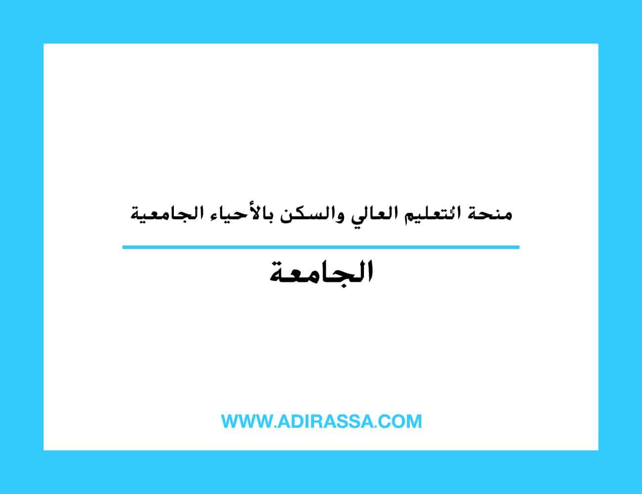 منحة التعليم العالي والسكن بالأحياء الجامعية بالمغرب