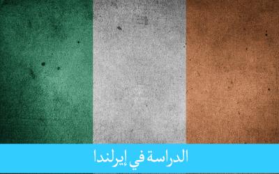 الدراسة في إيرلندا للمغاربة وجهة الطلاب الدوليين بأقل تكلفة جامعية