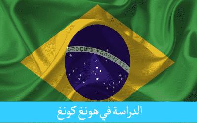 الدراسة في البرازيل للمغاربة موطن التصنيف الجامعي اللاتيني العالي 400x250 - الدراسة في امريكا