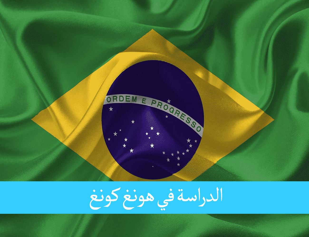 الدراسة في البرازيل للمغاربة موطن التصنيف الجامعي اللاتيني العالي
