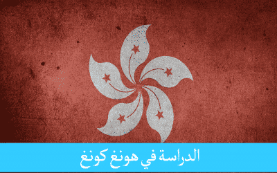 الدراسة في هونغ كونغ للمغاربة أيقونة القدرة التنافسية الحديثة