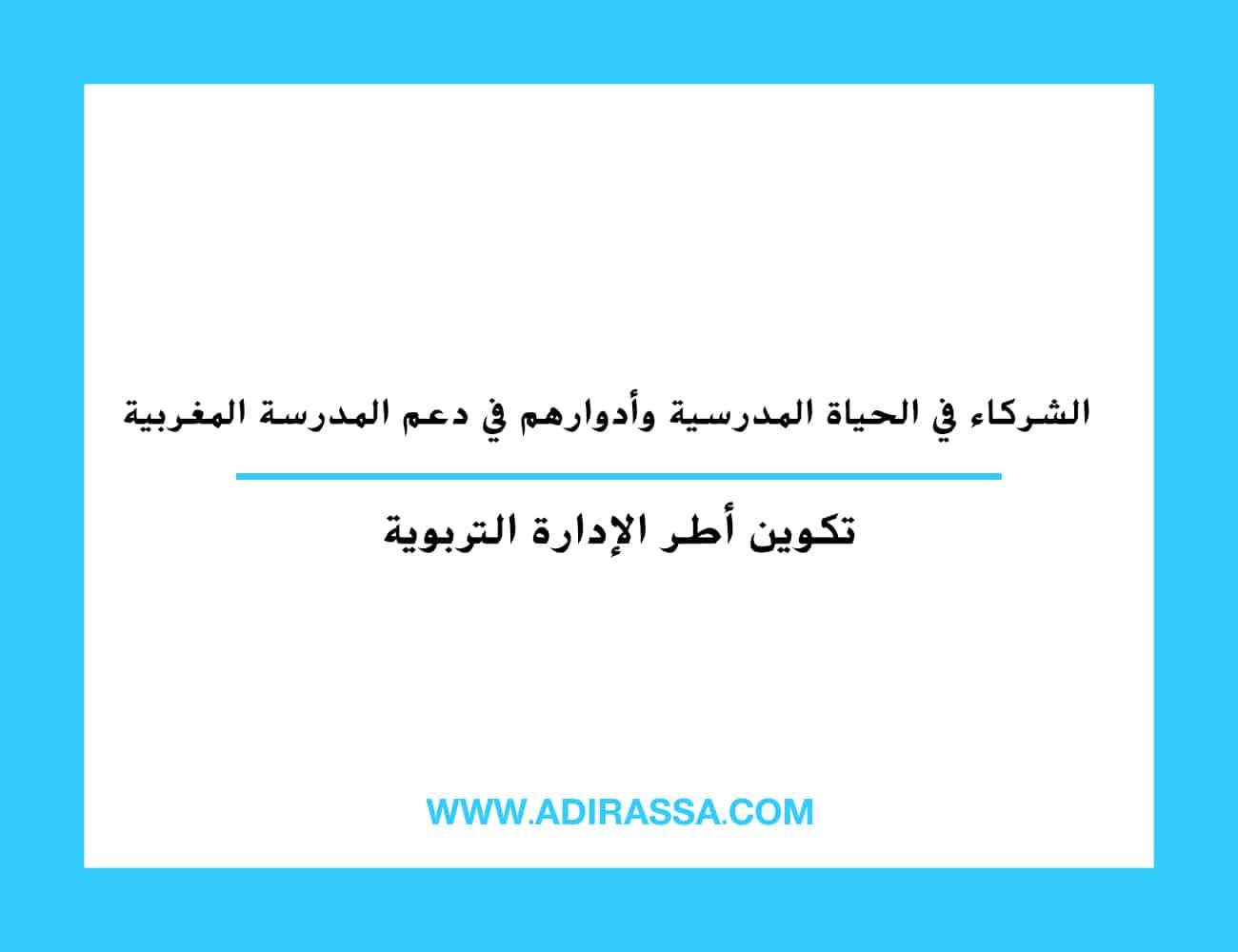 الشركاء في الحياة المدرسية وأدوارهم في دعم المدرسة المغربية