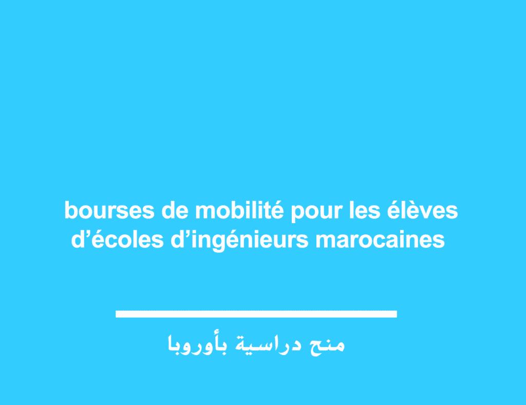 منحة التنقل الفرنسية bourses de mobilité pour les élèves d'écoles d'ingénieurs marocaines