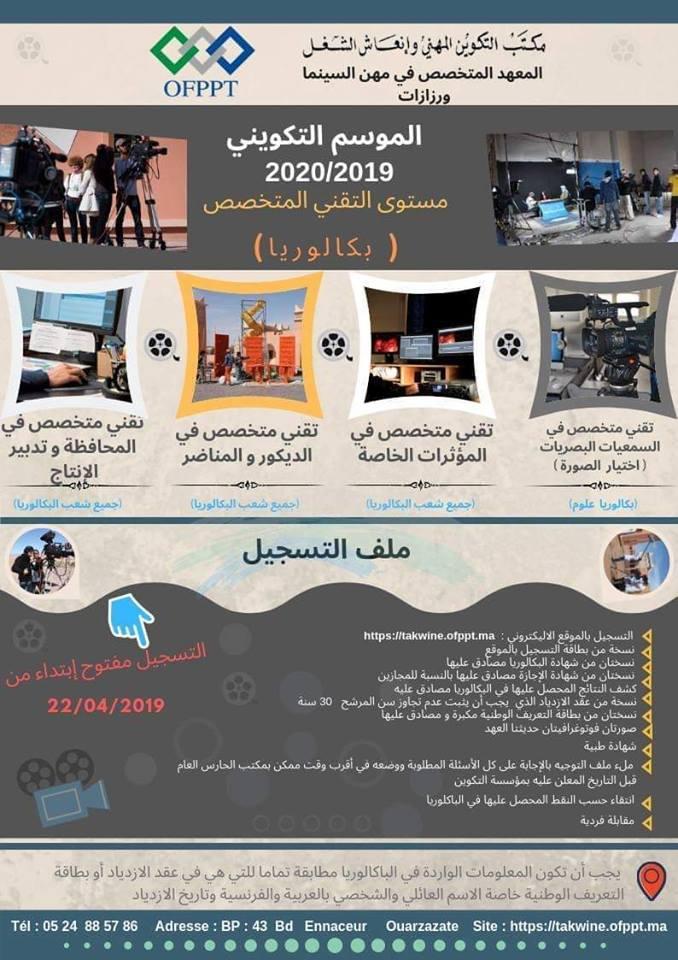 Annonce_Technicien_Specialise_ISMC_Ouarzazate_2019