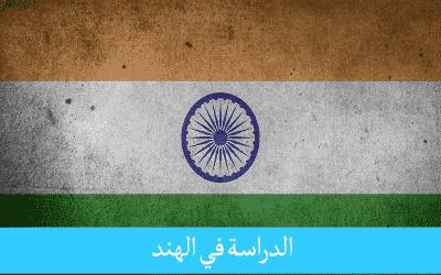 الدراسة في الهند للمغاربة أكبر أنظمة التعليم العالي في العالم