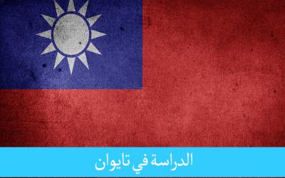 الدراسة في تايوان للمغاربة نمر آسيا في الصناعات التنكولوجية القوية 400x250 - الدراسة في اسيا
