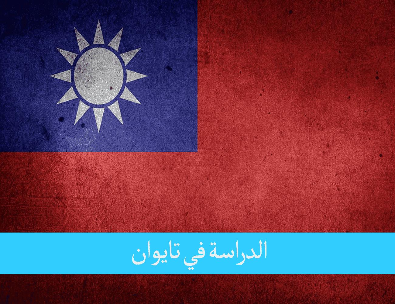 الدراسة في تايوان للمغاربة نمر آسيا في الصناعات التنكولوجية القوية
