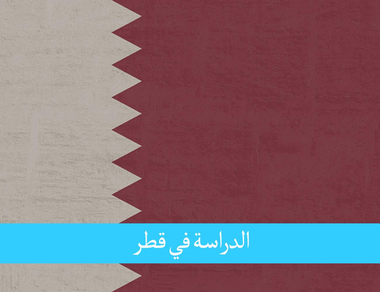 الدراسة في قطر للمغاربة حيث الإستثمار الكبير في التعليم العالي