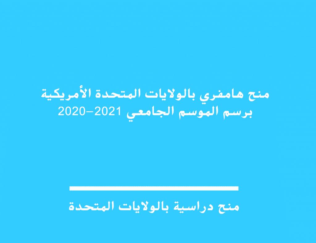 منح هامفري بالولايات المتحدة الأمريكية برسم الموسم الجامعي 2020-2021