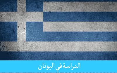 الدراسة في اليونان للمغاربة مسقط رأس أشهر الأوساط الأكاديمية